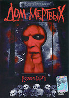 DVD Дом мертвых / House of the Dead