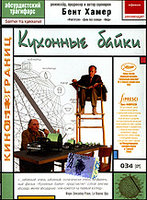 Кухонные байки (DVD) / Salmer fra kjokkenet / Kitchen Stories
