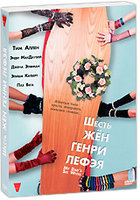 DVD Шесть жен Генри Лефэя / The Six Wives of Henry Lefay