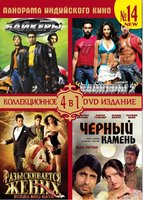 �������� ���������� ���� �14 new (DVD) / Dhoom / Dhoom 2 / Dulha mil gaya / Kaala patthar