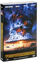 Уничтожение (DVD) / Path Of Destruction