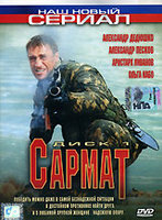 DVD Сармат. Диск 1
