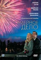 Семейное дело (DVD) / The Whole Shebang