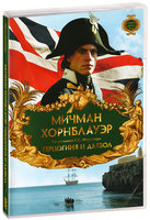 Мичман Хорнблауэр: Герцогиня и дьявол (DVD) / Hornblower: The Duchess And The Devil
