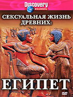 Discovery: Сексуальная жизнь древних: Египет (DVD) / Discovery: Sex Lives of the Ancients. Egypt