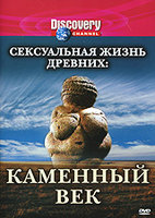 DVD Discovery: Сексуальная жизнь древних: Каменный век / Discovery: Sex Lives of the Ancients. Egypt