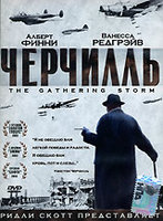 Черчилль (DVD) / The Gathering Storm