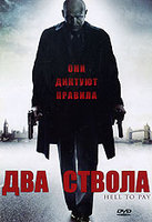 DVD Два ствола / Hell to Pay