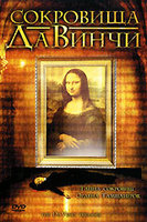 DVD Сокровища Да Винчи / The Da Vinci Treasure