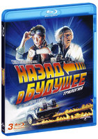 Назад в будущее. Трилогия (3 Blu-Ray) / Back to the Future / Back to the Future Part II / Back to the Future Part III