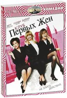 ��������� �������: ���� ������ ���. ����������� ������� (DVD) / The First Wives Club