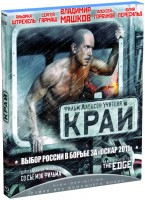 Край (Blu-Ray) / The Edge