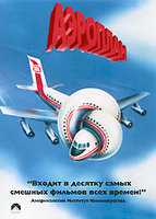 Аэроплан (DVD) / Airplane!