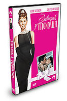 Завтрак у Тиффани (DVD) / Breakfast at Tiffany's