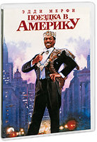 ������� � ������� (DVD) / Coming to America