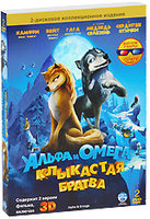 Альфа и Омега: Клыкастая братва 3D и 2D (2 DVD) / Alpha and Omega