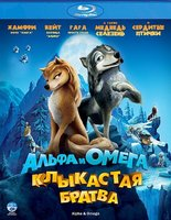 Blu-Ray Альфа и Омега: Клыкастая братва 2D (Blu-Ray) / Alpha and Omega
