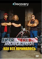 Discovery: Американский мотоцикл. Как все начиналось (DVD) / American Chopper: History Of The OCC, The Special
