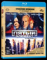Blu-Ray Пятый элемент (Blu-Ray) / The Fifth Element