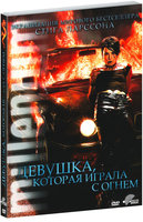 �������, ������� ������ � ����� (DVD) / The Girl Who Played with Fire