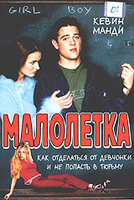 Малолетка (DVD) / Jailbait