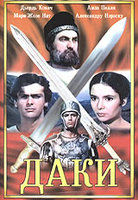 Даки (DVD) / Dacii / Les Guerriers