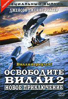 DVD ���������� ����� 2: ����� ����������� / Free Willy 2: The Adventure Home