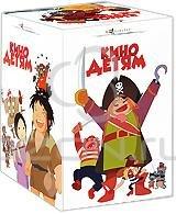 Кино детям (9 DVD)