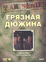 DVD Грязная дюжина / The Dirty Dozen