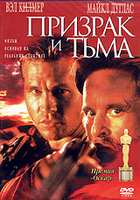 DVD Призрак и тьма / The Ghost and The Darkness