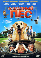 DVD �������� ��� / Dog Gone