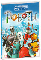 Роботы (DVD) / Robots / Robots: The IMAX Experience