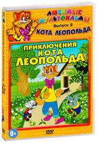 Любимые мультфильмы кота Леопольда. Выпуск № 8: Приключения кота Леопольда