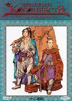 Двенадцать королевств: Сказание девятое