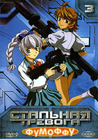 �������� �������: �������. ���� 3 (DVD) / Full Metal Panic? Fumoffu