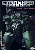 �������� �������. ������ 005 (DVD) / Full Metal Panic!