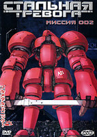 �������� �������. ������ 002 (DVD) / Full Metal Panic!