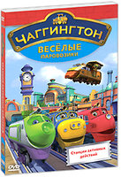 DVD ����������. ������� ����������. ������ 2. ������� �������� �������� / Chuggington