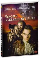 ������� � �������� ����� (DVD) / The Man in the Iron Mask