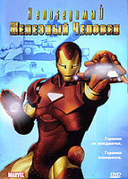 ����������� �������� ������� (DVD) / Iron Man