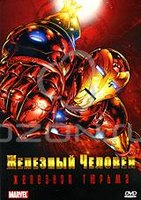 �������� �������: �������� ������ (DVD) / Iron Man