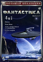 DVD Большая коллекция: Фантастика. Выпуск 3 (4 в 1) / The Thing From Another World / The Day the Earth Stood Still / King Kong / The War of the Worlds