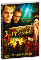 DVD Братья Гримм / The Brothers Grimm