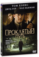 DVD ��������� ���� / Road to Perdition