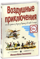 Воздушные приключения (DVD) / Those Magnificent Men in Their Flying Machines, or How I Flew from London to Paris in 25 hours 11 minutes