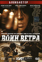 Воин ветра (DVD) / Fighter in the Wind