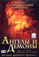 DVD Ангелы и демоны / Illuminating Angels&Demons