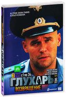 Глухарь. Возвращение (2 DVD)