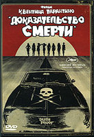 �������������� ������ (DVD) / Death Proof