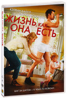 DVD �����, ��� ��� ���� / Life as We Know It